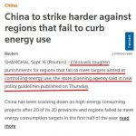"""News about China's recent """"dual control of energy consumption"""" policy"""